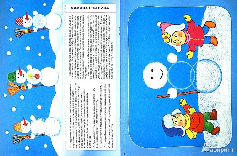 """Иллюстрация 1 из 9 для Аппликация """"Подумай и дополни""""   Лабиринт - книги. Источник: Лабиринт"""