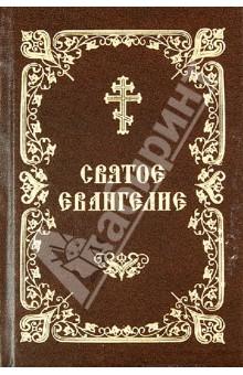 Святое Евангелие на церковнославянском языке отсутствует святое евангелие