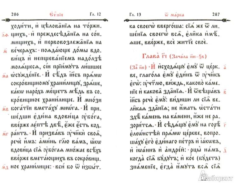 Иллюстрация 1 из 6 для Святое Евангелие на церковнославянском языке | Лабиринт - книги. Источник: Лабиринт