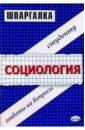 Сковиков Алексей Константинович, Бойко Александр Социология/Шпаргалки