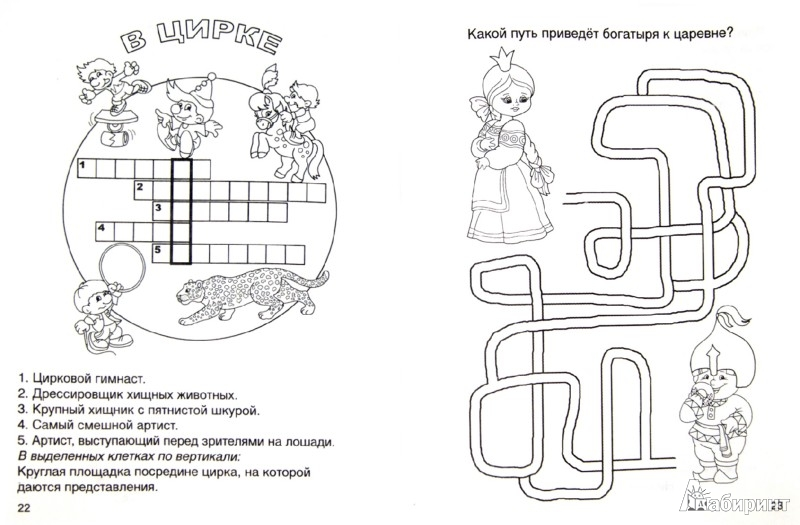 Иллюстрация 1 из 38 для Детские задачки и игры - М. Дружинина | Лабиринт - книги. Источник: Лабиринт