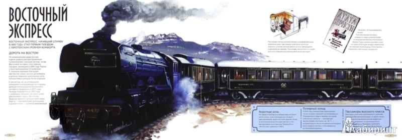 Иллюстрация 1 из 27 для Легендарные поезда. Вокруг света - Мари Виндителли | Лабиринт - книги. Источник: Лабиринт