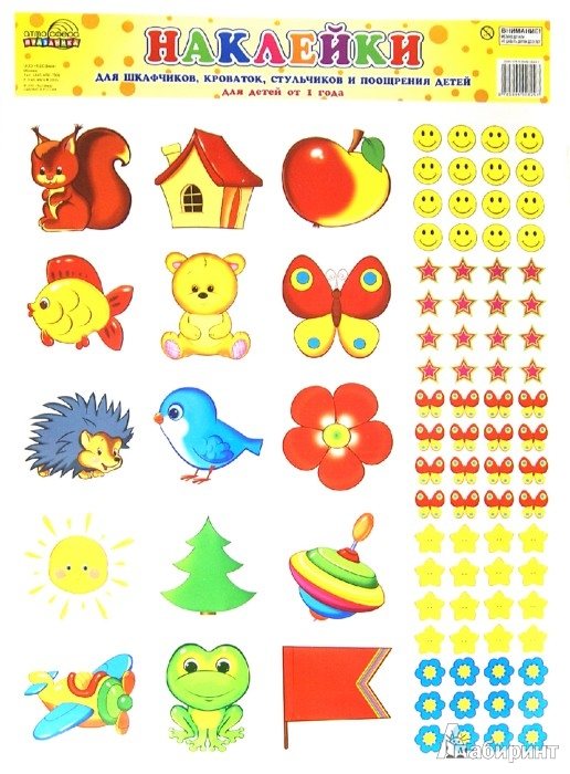 Иллюстрация 1 из 12 для Наклейки для шкафчиков, кроваток, стульчиков и поощрения детей от 1 года | Лабиринт - книги. Источник: Лабиринт