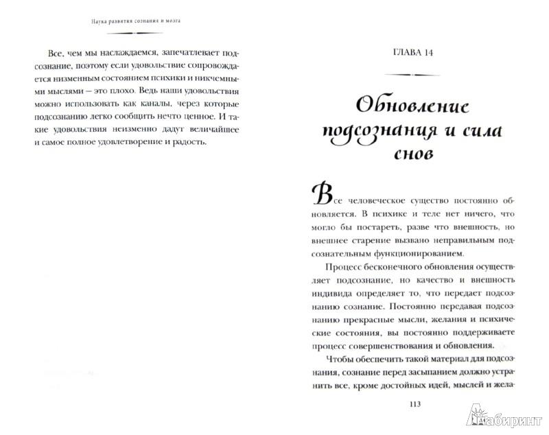 Иллюстрация 1 из 11 для Наука развития сознания и мозга - Кристиан Ларсон | Лабиринт - книги. Источник: Лабиринт
