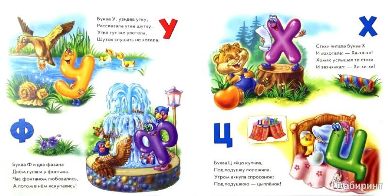 Иллюстрация 1 из 15 для Веселые буквы - Ринат Курмашев | Лабиринт - книги. Источник: Лабиринт