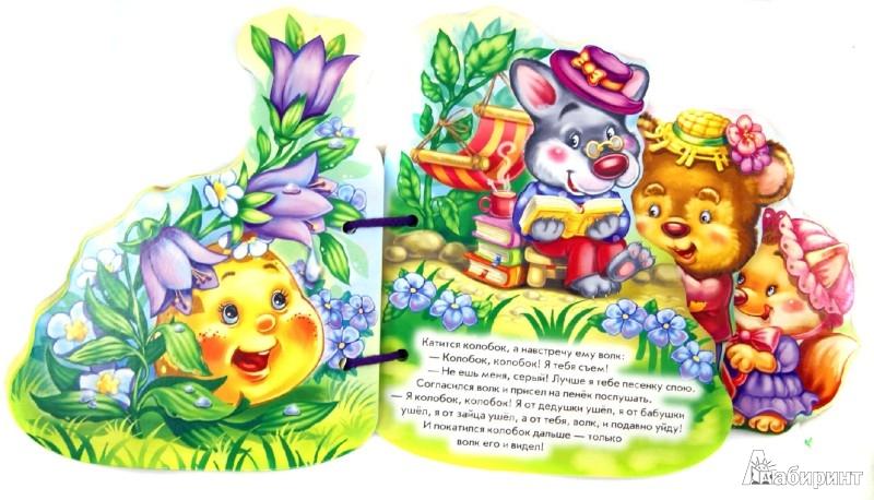 Иллюстрация 1 из 20 для Колобок | Лабиринт - книги. Источник: Лабиринт