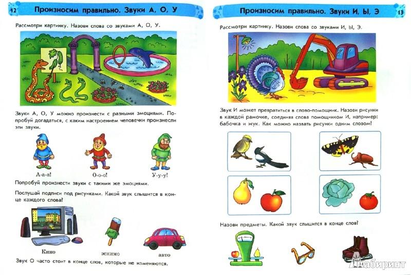 Иллюстрация 1 из 15 для Развитие речи. Часть 2. 4-5 лет - Каспарова, Коваль | Лабиринт - книги. Источник: Лабиринт