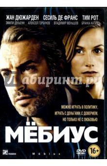Zakazat.ru: Мебиус (DVD). Рошан Эрик