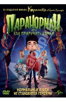 Паранорман, или Как приручить зомби (DVD)