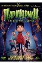 Паранорман, или Как приручить зомби (DVD). Батлер Крис, Фелл Сэм