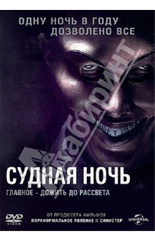 Судная ночь (DVD)