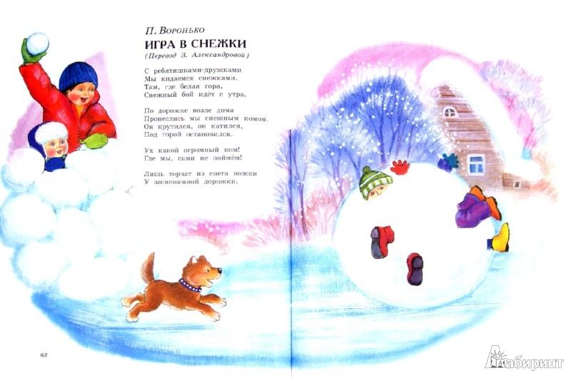 Иллюстрация 1 из 29 для Новогодний хоровод | Лабиринт - книги. Источник: Лабиринт