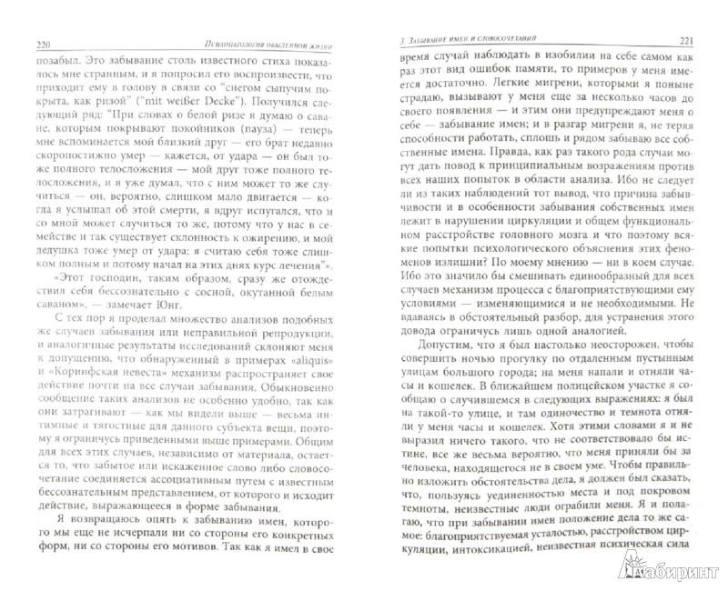 Иллюстрация 1 из 42 для Очерки по психологии сексуальности - Зигмунд Фрейд | Лабиринт - книги. Источник: Лабиринт