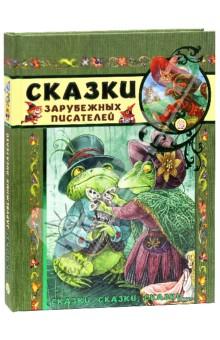 Сказки, сказки, сказки... Сказки зарубежных писателей fenix любимые сказки зарубежных писателей