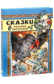 Купить Сказки, сказки, сказки... Сказки русских писателей, Лабиринт, Сказки отечественных писателей
