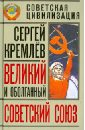 Кремлев Сергей Великий и оболганный Советский Союз. 22 антимифа о советской цивилизации
