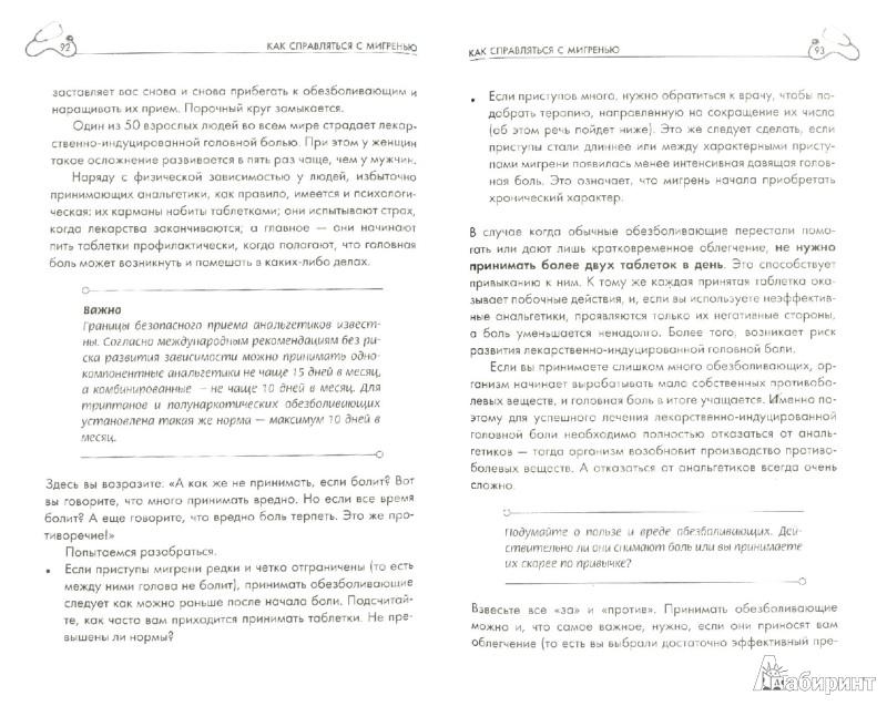 Иллюстрация 1 из 20 для Как укротить мигрень - Латышева, Филатова   Лабиринт - книги. Источник: Лабиринт