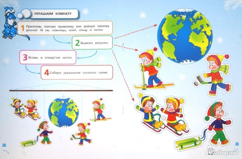Иллюстрация 1 из 13 для Новогодние каникулы в 4-м классе - Валентина Еремеева | Лабиринт - книги. Источник: Лабиринт