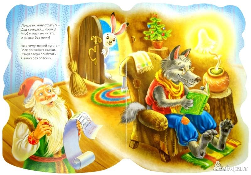 Иллюстрация 1 из 10 для Дед Мороз - Наталья Ушкина | Лабиринт - книги. Источник: Лабиринт