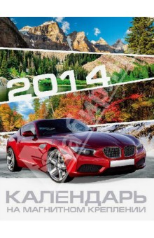 """Календарь на 2014 год с магнитным креплением """"Машины"""" (32030)"""