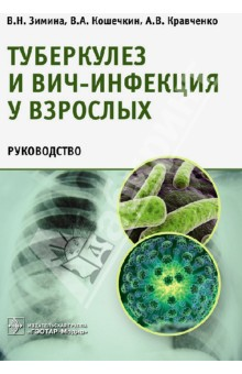 Туберкулез и ВИЧ-инфекция у взрослых. Руководство в новиков а караулов und а барышников растворимые дифференцировочные молекулы у онкологических больных