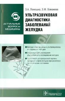 Ультразвуковая диагностика заболеваний желудка. Руководство людмила глазун елена полухина ультразвуковая диагностика заболеваний почек