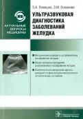 Ультразвуковая диагностика заболеваний желудка. Руководство