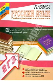 Русский язык: учебно-практический справочник