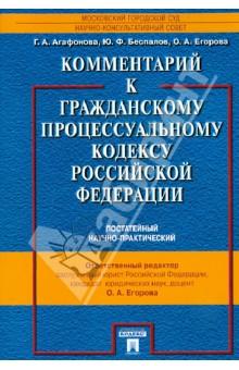 Комментарий к Гражданскому процессуальному кодексу РФ (постатейный научно-практический)