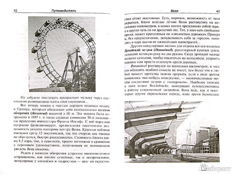 Иллюстрация 1 из 24 для Вена. Путеводитель - Вацлав Шуббе | Лабиринт - книги. Источник: Лабиринт