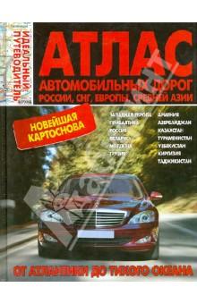 Атлас автомобильных дорог. Россия, СНГ, Европа + Средняя Азия europa европа фотографии жорди бернадо