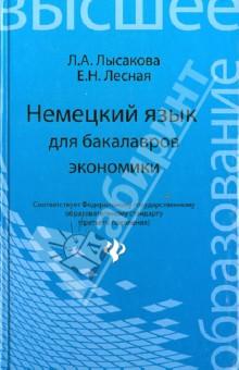 Немецкий язык для бакалавров экономики: учебное пособие кравченко а немецкий язык для бакалавров