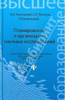 Планирование и организация научных исследований: учебное пособие