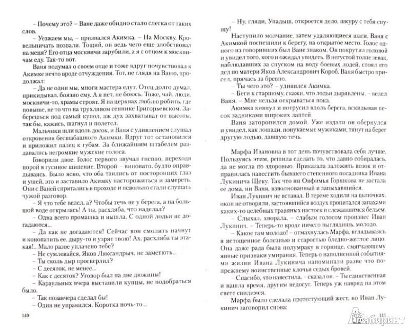Иллюстрация 1 из 16 для Марфа окаянная. Роман-хроника - Сергей Махотин | Лабиринт - книги. Источник: Лабиринт
