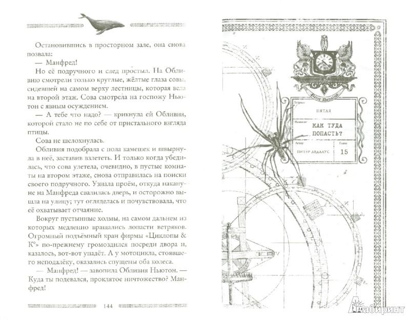 Иллюстрация 1 из 11 для Каменные стражи - Улисс Мур | Лабиринт - книги. Источник: Лабиринт