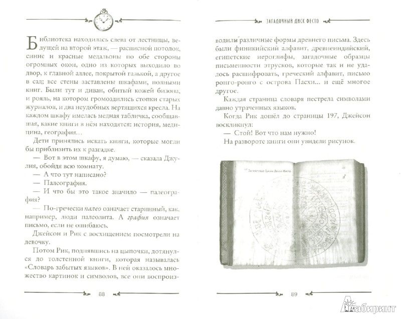 Иллюстрация 1 из 13 для Ключи от времени - Улисс Мур | Лабиринт - книги. Источник: Лабиринт