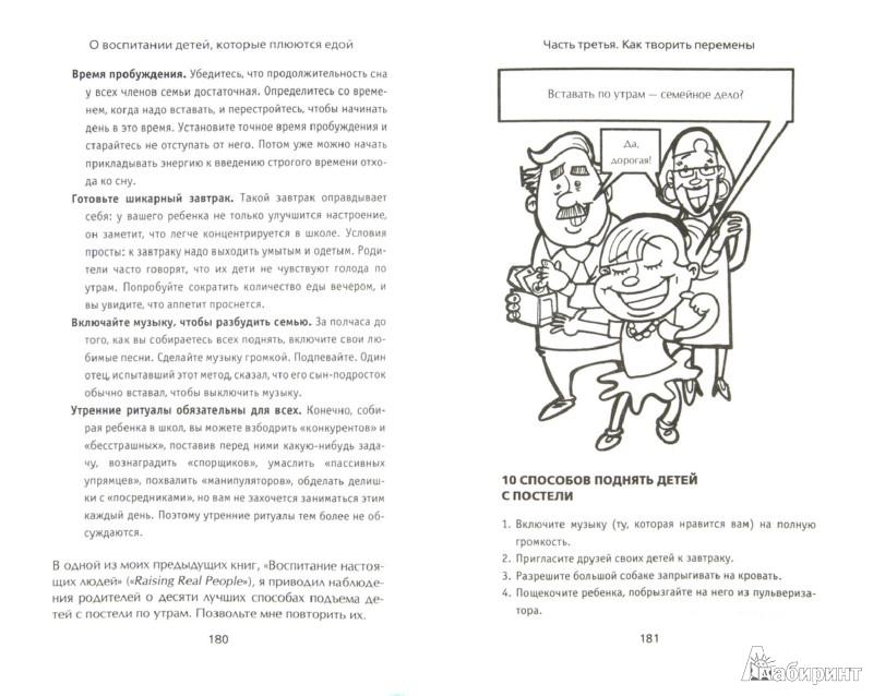 Иллюстрация 1 из 42 для О воспитании детей, которые плюются едой - Эндрю Фуллер | Лабиринт - книги. Источник: Лабиринт