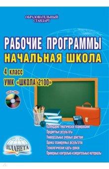 Рабочие программы. Начальная школа. 4 класс. УМК Школа 2100 (+CD). ФГОС образовательная система школа 2100 рабочие программы 4 класс фгос