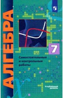 Книга Алгебра класс Самостоятельные и контрольные работы  Алгебра 7 класс Самостоятельные и контрольные работы Пособие для учащихся общеобр орг