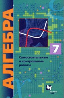 Алгебра 6 класс мерзляк полонский якир гдз