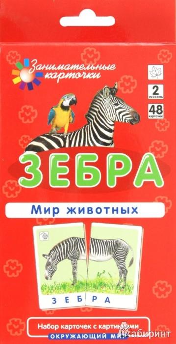Иллюстрация 1 из 5 для Зебра. Мир животных - Е. Гончарова | Лабиринт - книги. Источник: Лабиринт