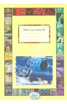 """Книга для записей """"Времена года"""""""