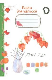 Книга для записей Японские мотивы книга для записей с практическими упражнениями для здорового позвоночника
