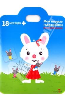 Кролик. Мои первые наклейки книжки с наклейками мозаика синтез книжка с многоразовыми наклейками лесная школа жираф и его шарф