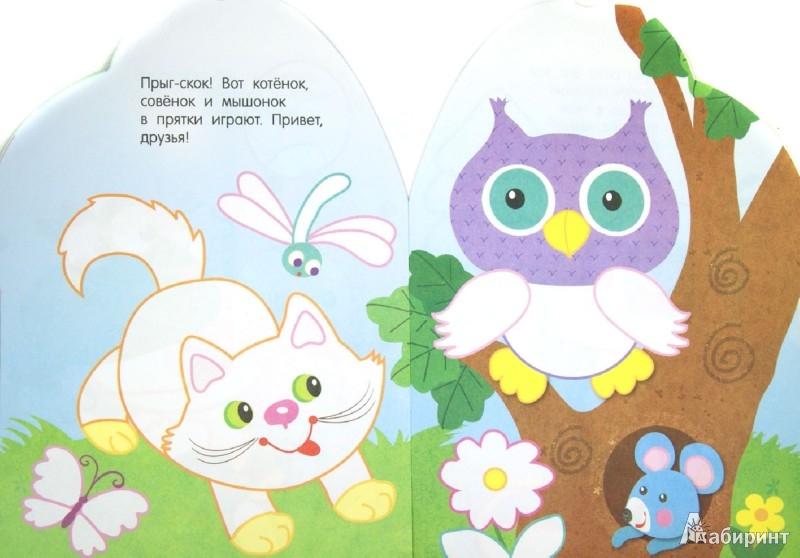 """Иллюстрация 1 из 22 для Раскраска для самых маленьких """"Зайчик""""   Лабиринт - книги. Источник: Лабиринт"""