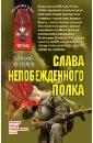 Слава непобежденного полка, Киселев Валерий Павлович