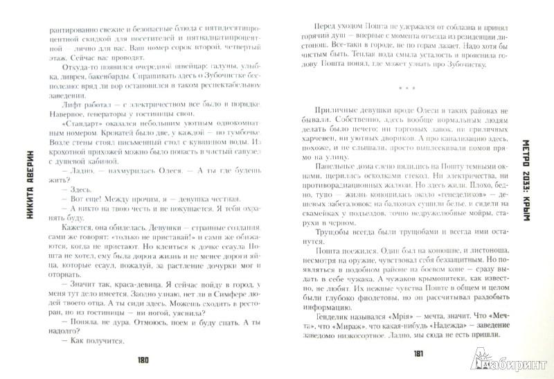 Иллюстрация 1 из 14 для Крым - Никита Аверин | Лабиринт - книги. Источник: Лабиринт