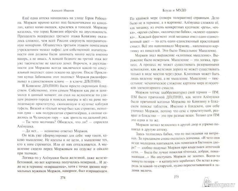 Иллюстрация 1 из 11 для Блуда и МУДО - Алексей Иванов   Лабиринт - книги. Источник: Лабиринт