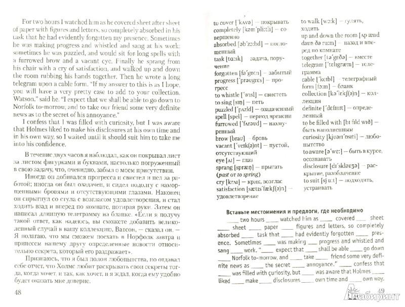 Иллюстрация 1 из 18 для Рассказы о Шерлоке Холмсе. Пляшущие человечки | Лабиринт - книги. Источник: Лабиринт