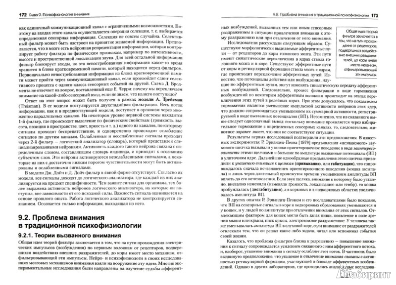 Иллюстрация 1 из 18 для Психофизиология.  Учебник   Лабиринт - книги. Источник: Лабиринт